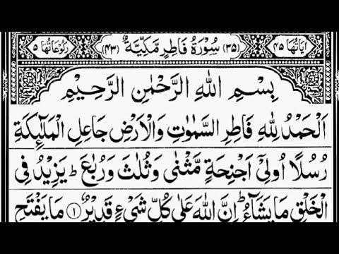 Surah Fatir | By Sheikh Abdur-Rahman As-Sudais | Full With Arabic Text (HD) | 35-سورۃفاطر