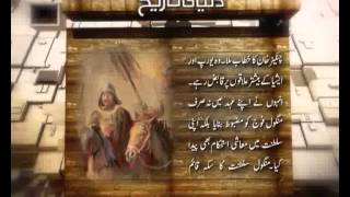 Dunya News-18-08-2012-Genghis Khan's Death.-Dunya Ki Tareekh