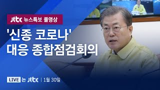 ['신종 코로나' 대응 종합점검회의] 1월 30일 (목) 뉴스특보 풀영상 / JTBC News