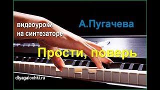 Видеоурок на синтезаторе Пугачева Прости поверь