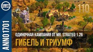 Anno 1701 прохождение одиночной кампании от Mr. Strateg 1.26 | 110
