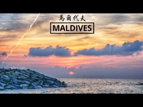 MAAFUSHI, MALDIVES 2017 - Travel Video Montage