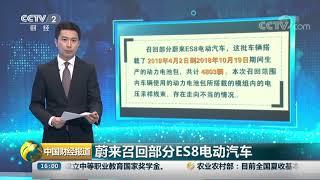 [中国财经报道]蔚来召回部分ES8电动汽车| CCTV财经