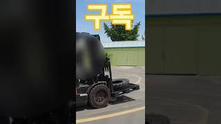 [ 지게차실기시험 전진 1분 ] 지게차운전기능사 부분동…