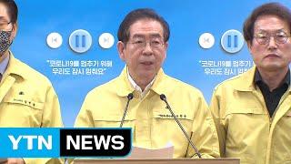 """박원순 """"서울시민 지원금 최대 155만 원...정부와 …"""