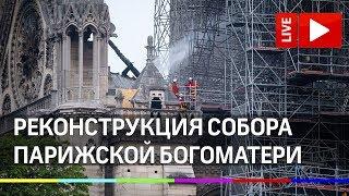 Реконструкция собора Нотр-Дам-де-Пари. Прямая трансляция собора Парижской Богоматери из Франции