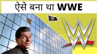 ऐसे बना था WWE