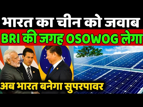 India Mega Project OSOWOG Counter China BRI Project Increase Power Of India To Globally ?