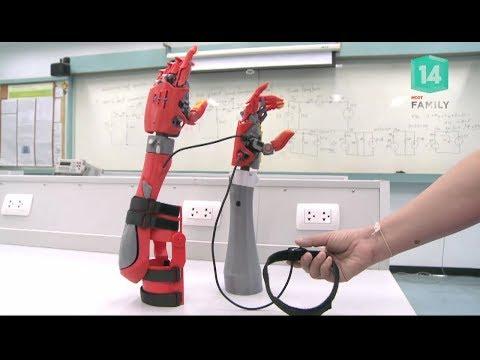 นวัตกรรมแขนเทียมไฟฟ้าสำหรับผู้พิการ (10 พ.ย.61) Tech Talk    MCOT Family 14