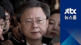 네 번째 검찰 포토라인 선 우병우…'불법사찰' 혐의 부인