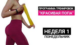 """Тренировка для ягодиц с фитнес резинками [Эффективные упражнения] Марафон """"Красивая попа"""""""
