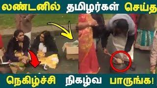 லண்டனில்தமிழர்கள்செய்தநெகிழ்ச்சிநிகழ்வபாருங்க! | Tamil News | Tamil Seithigal