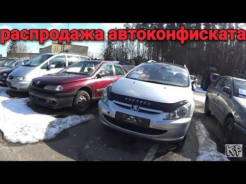 РАСПРОДАЖА конфискованных АВТО.в Минск ( новые поступления)