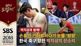 손흥민 눈물 펑펑 쏟은 인터뷰 그리고 한국 축구를 향한 박지성의 쓴소리...
