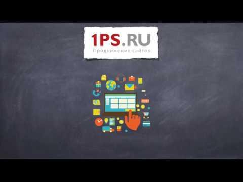 видео: 22. Сервис 1ps | topodin.com