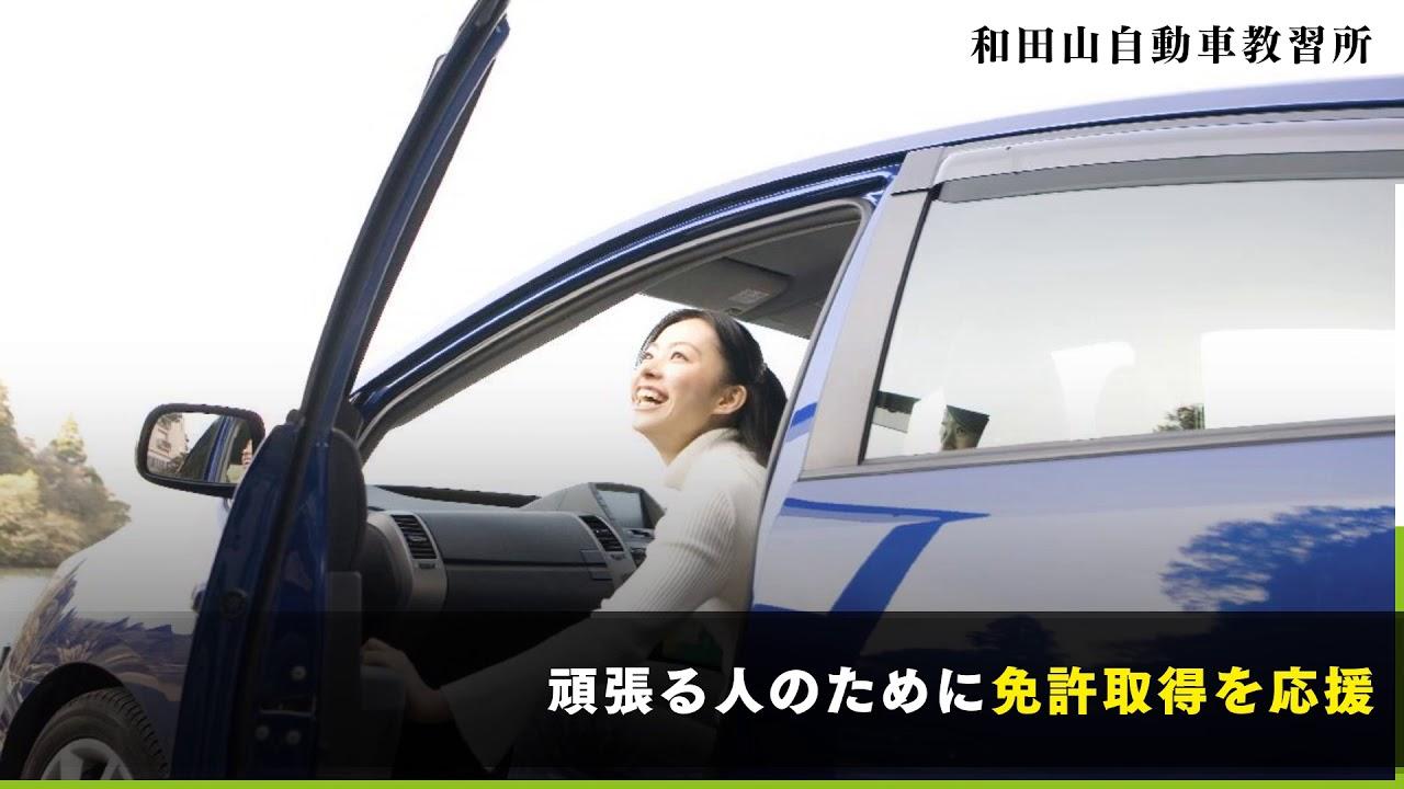 上野 自動車 学校 ムサシ