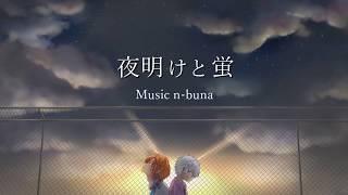 夜明けと蛍/星乃歌カズ×彩音れおん