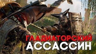 АССАССИН ГЛАДИАТОР, КОТОРЫЙ ВСЕХ НАГНУЛ НА АРЕНЕ БОИ ► Assassin's Creed Origins Прохождение на 100%