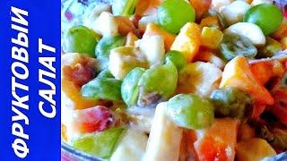 ФРУКТОВЫЙ САЛАТ с персиком, бананом, виноградом, грушей, йогуртом. Fruit salad