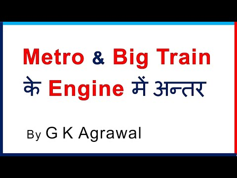 Metro and Main line train engine difference in Hindi