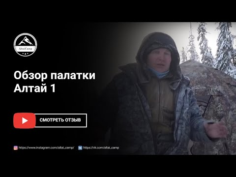 "Обзор палатки Алтай 1 на канале ""Коми рыбак"""