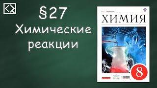 """Габриелян О. С. 8 класс §27 """"Химические реакции"""""""