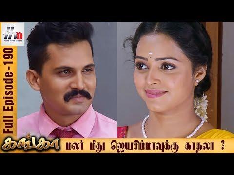 Ganga Tamil Serial | Episode 190 | 12 August 2017 | Ganga Sun Tv Serial | Piyali | Home Movie Makers