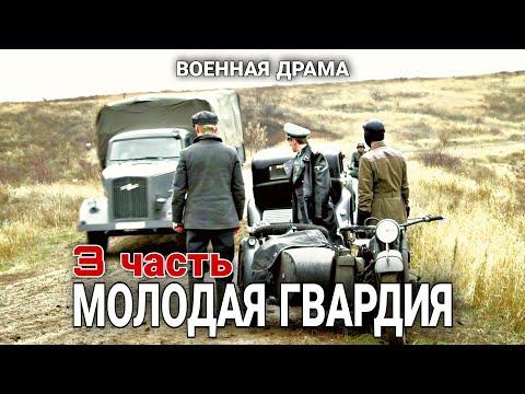 """3) ВОЕННЫЙ ФИЛЬМ ПРО ВОВ """"Молодая гвардия"""" РУССКИЕ БОЕВИКИ, ВОЕННОЕ КИНО,"""