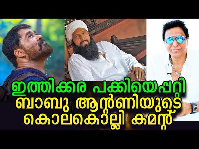 ലാലേട്ടൻ ഒരുവേഷം ചെയ്യുമ്പോൾ സംഭവിക്കുന്നത് തുറന്നടിച്ചു! | Babu Antony about Mohanlal's acting