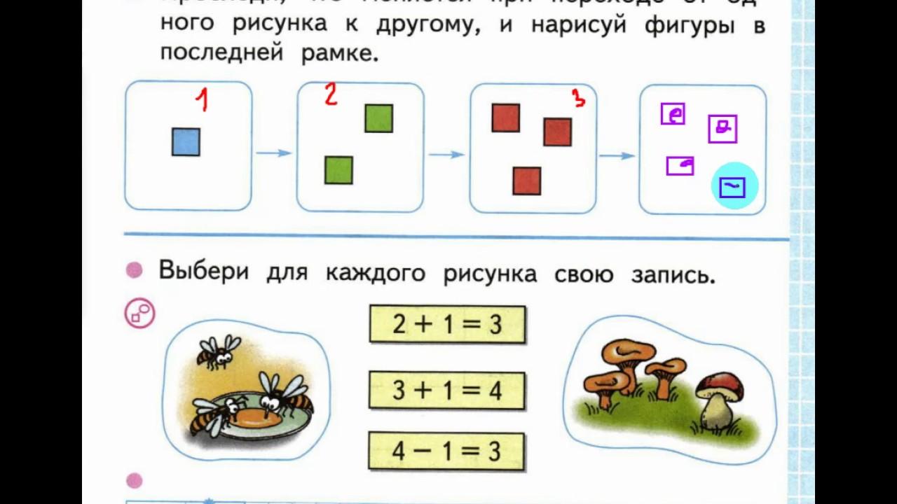 Ответы к рабочей тетради математики за 1 класс моро м. И.