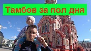 видео куда сходить в Тамбове
