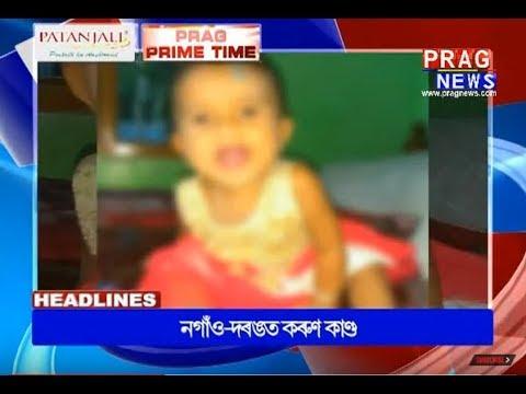 Assam's top headlines of 12/11/2018   Prag News headlines