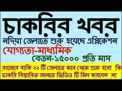 Nadia District Government Job 2019 । রাজ্যের বাকি জেলাগুলিতে শীঘ্রই বেরোতে চলছে