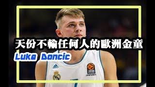 天份不輸任何人的歐洲金童-Luka Doncic|NBA Draft 2018|Playnicker