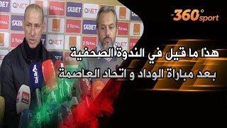 Le360.ma •هذا ما قيل في الندوة الصحفية بعد مباراة الوداد و اتحاد العاصمة