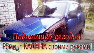 Убираем рыжики на крыле авто. Калина.(, 2017-06-22T20:18:35.000Z)