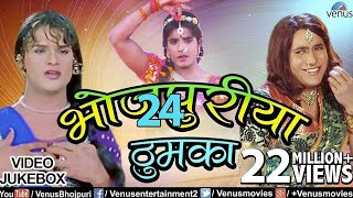 Khesari Lal, Nirahua & Chintu Pandey के ज़बरदस्त ठुमके   Bhojpuriya Thumka   Superhit Bhojpuri Songs
