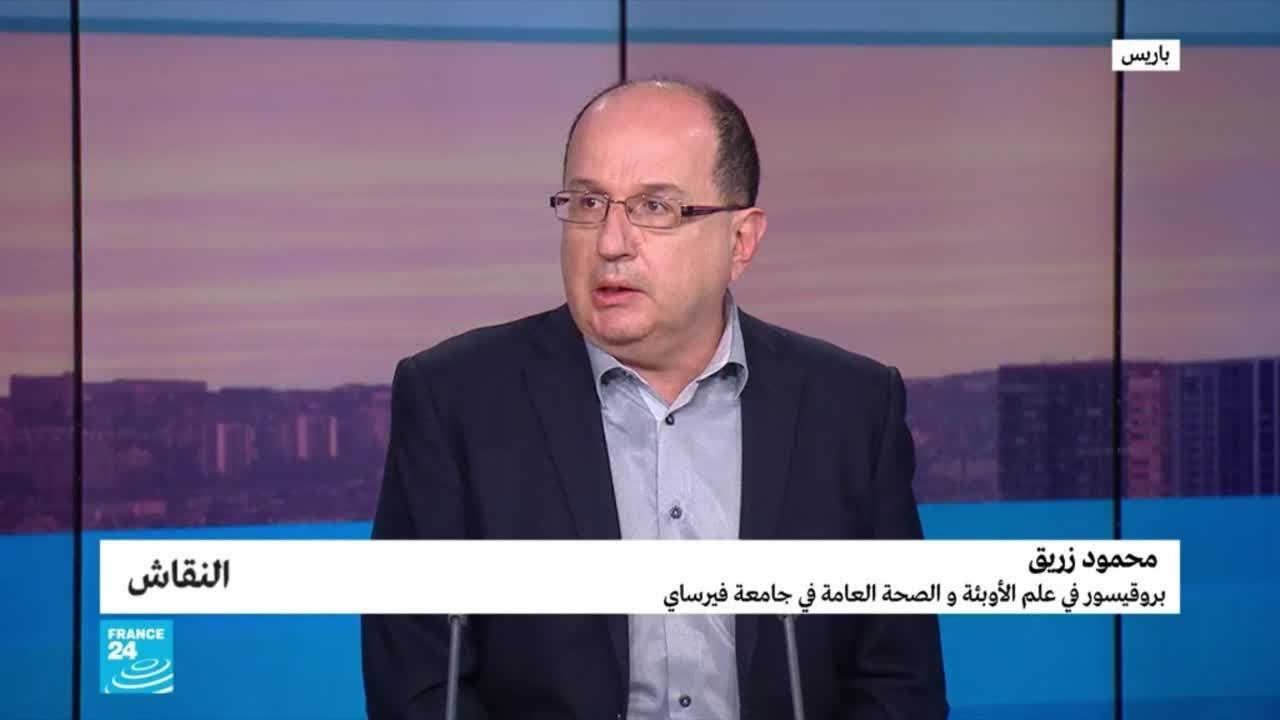 ما المتوقع بشأن انتشار وباء كورونا في فرنسا؟ البروفيسور محمود زريق يجيب  - 16:00-2021 / 5 / 4