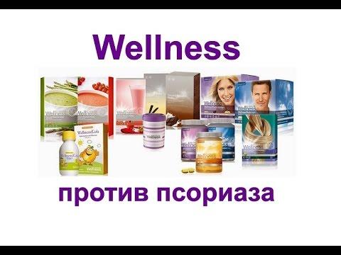 Wellness против псориаза
