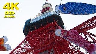 TOKYO.| 鯉のぼり 東京タワー.| Carp Streamer at Tokyo Tower. 2018. [ 4K ]
