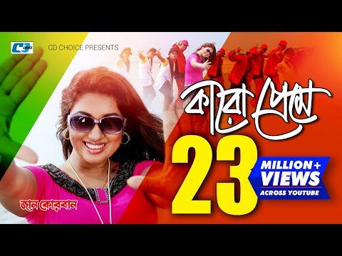 Karo Preme | Dolly Sayantini | Shakib Khan | Apu Biswas | Bangla Movie Song | FULL HD