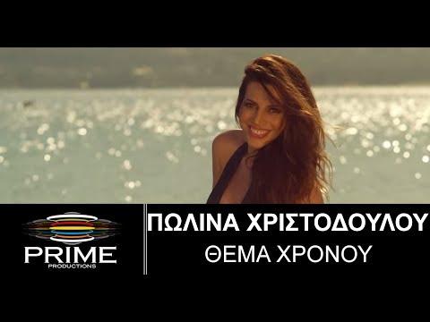 Θέμα Χρόνου • Πωλίνα Χριστοδούλου || Polina Christodoulou • Thema Xronou