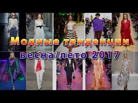 Все модные тенденции весна/лето 2017