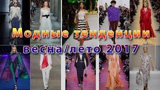 Все модные тенденции весна/лето 2017(, 2016-11-25T13:59:28.000Z)