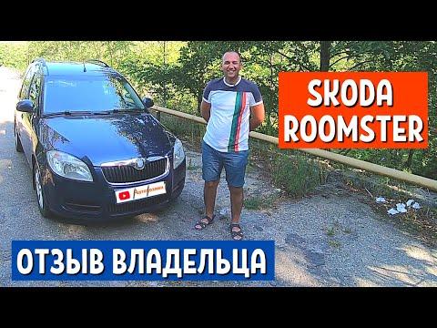 Автообзор Skoda Roomster 2008 года 1.4 | Что Важно Знать? | Отзыв 1 часть | АвтоХозяин