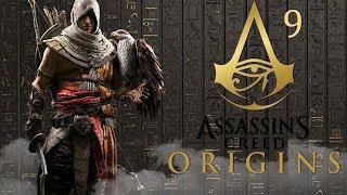 Assassin's Creed Истоки ● Клеопатра ● Путь Габинианца ● Порно комната ● Сюжет [9]