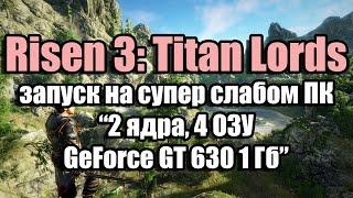 Тест Risen 3: Titan Lords запуск на супер слабом ПК (2 ядра, 4 ОЗУ, GeForce GT 630 1 Гб)