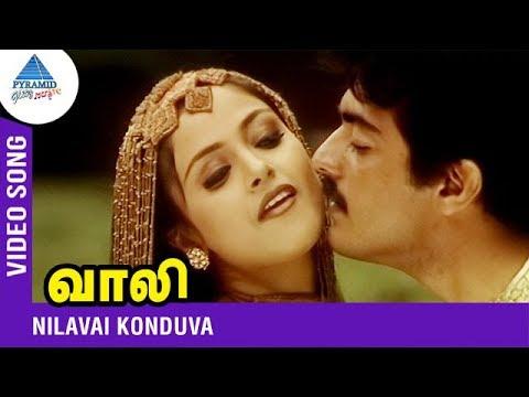 Nilavai Konduva Video Song | Vaali Tamil Movie Songs | Ajith | Simran | Deva | Pyramid Glitz Music