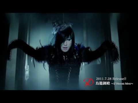 D「鳥籠御殿 ~L'Oiseau bleu~」MV Full ver.公開!!