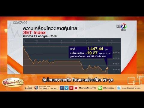 เรื่องเล่าเช้านี้ หุ้นไทยเทขายหนัก ปิดตลาดร่วงเกือบ 20 จุด (22 ก.ค.58)